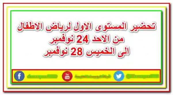 تحضير المستوى الاول لرياض اطفال من الاحد 24 نوفمبر الى الخميس 28 نوفمبر