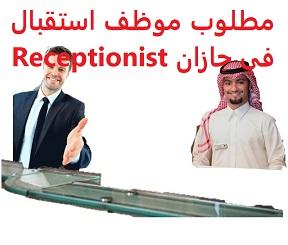 وظائف السعودية مطلوب موظف استقبال في جازان Receptionist