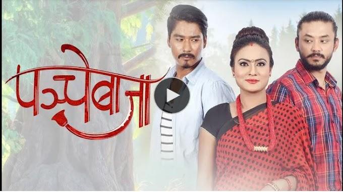 Panche Baja Nepali Film Download | Nepali Film