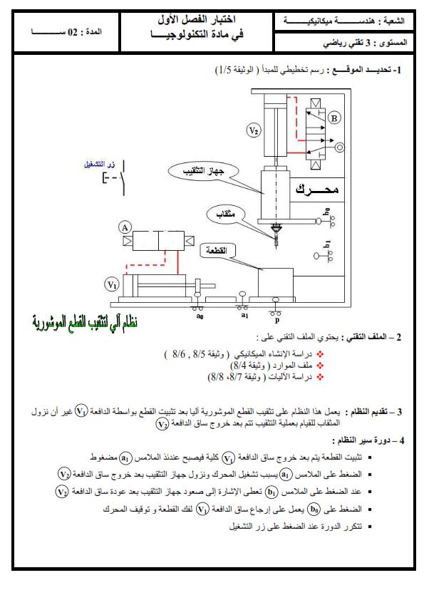 اختبار في مادة الهندسة الميكانيكية للسنة الثالثة ثانوي الفصل الاول مع الاجابة النموذجية