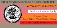 Public Service Commission Recruitment 2017–Sport Officers/Youth Welfare Officer