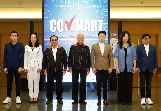 """มหกรรมสินค้าไอที """"COMMART THAILAND ครั้งที่ 54"""" """"โปรแรง ช้อปครบ จบที่เดียว"""" 20-23 สิงหาคม 2563 ณ ไบเทค บางนา"""