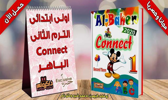 تحميل كتاب الباهر للصف الاول الابتدائي انجليزي الترم الثاني 2020 (حصريا)