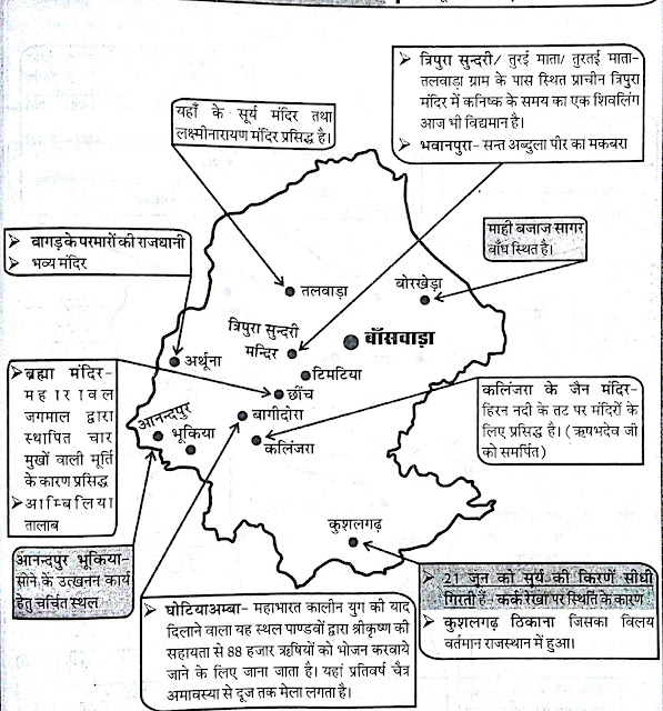 banswara district map in Hindi
