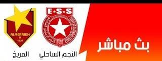 مشاهدة مباراة النجم الساحلي والمريخ بث مباشر 29-3-2019 نصف نهائي البطولة العربية