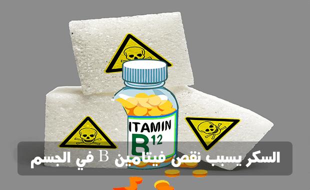 السكر يسبب نقص فيتامين B في الجسم