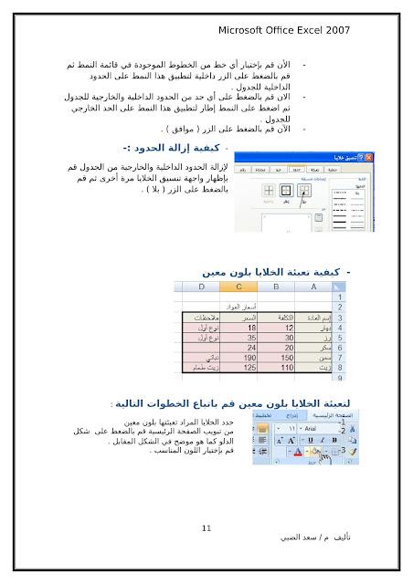 أساسيات برنامج اكسل Excel elebda3.net-5858-11.