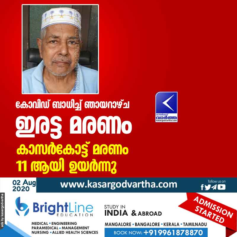 COVID-19, Trending, kasaragod, news, Kerala, Death, Report, Double covid death on Sunday