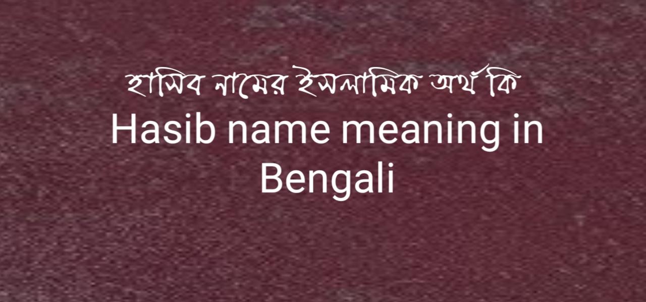 হাসিব নামের অর্থ কি | হাসিব নামের ইসলামিক অর্থ কি | Hasib name meaning in Bengali