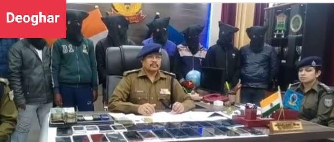 Deoghar: 12 साइबर अपराधी गिरफ्तार, 33 मोबाइल, 1 लैपटॉप, 1 बाइक, 87500 रुपया कैश समेत देशी कट्टा और कारतूस बरामद