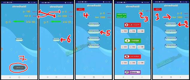 مكالمات مجانية موبيليس  Mobile ALG