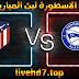 مشاهدة مباراة اتلتيكو مدريد وديبورتيفو ألافيس بث مباشر الاسطورة لبث المباريات بتاريخ 03-01-2021 في الدوري الاسباني