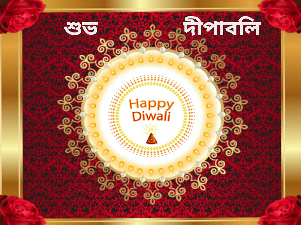 Latest Happy Diwali Wishes In Bengali 2018 Quotes Greetings