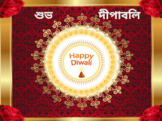 Happy Diwali Whatsapp Status images in Bengali 2019
