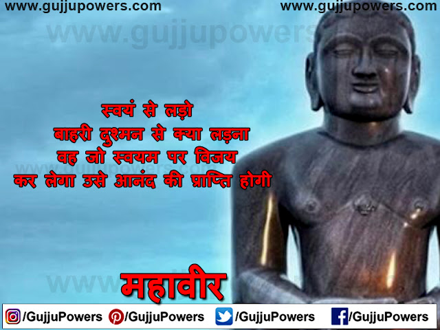 mahaveer swami quotes