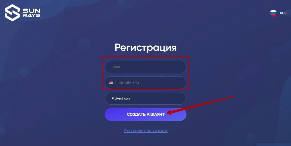Регистрация в SSun Rays 2