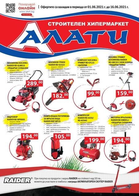 АЛАТИ Топ Оферти, Промоции и Брошура от 1-16.06 2021 → Пазарувай и Онлайн