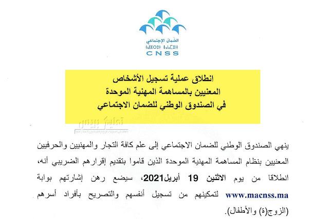 انطلاق عملية تسجيل الأشخاص المعنيين بالمساهمة المهنية الموحدة في الصندوق الوطني للضمان الاجتماعي