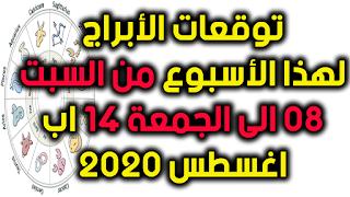 توقعات الأبراج لهذا الأسبوع من السبت 08 الى الجمعة 14 اب اغسطس 2020