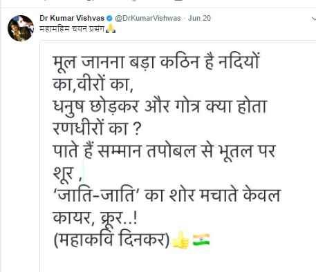 kuamr-vishwas-hindi-news