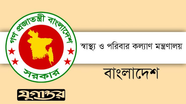 ministry of health and family welfare,job circular,ministry of health and family welfare job circular 2018,ministry of health and family welfare job circular 2017,ministry of home affairs job circular 2019,ministry of health & family welfare job circular,ministry of health and family welf,job circular 2019,latest job circular,ministry of health and family welfare (mohfw) job circular-2018