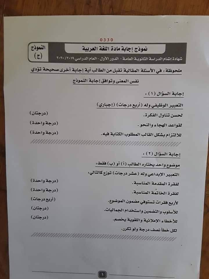 نموذج اجابة امتحان اللغة العربية للثانوية العامة 2020 بتوزيع الدرجات 2