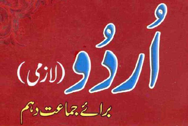 10th class Urdu lazmi Text Book pdf download