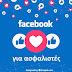 Facebook για ασφαλιστές: Οι 15 καλές πρακτικές