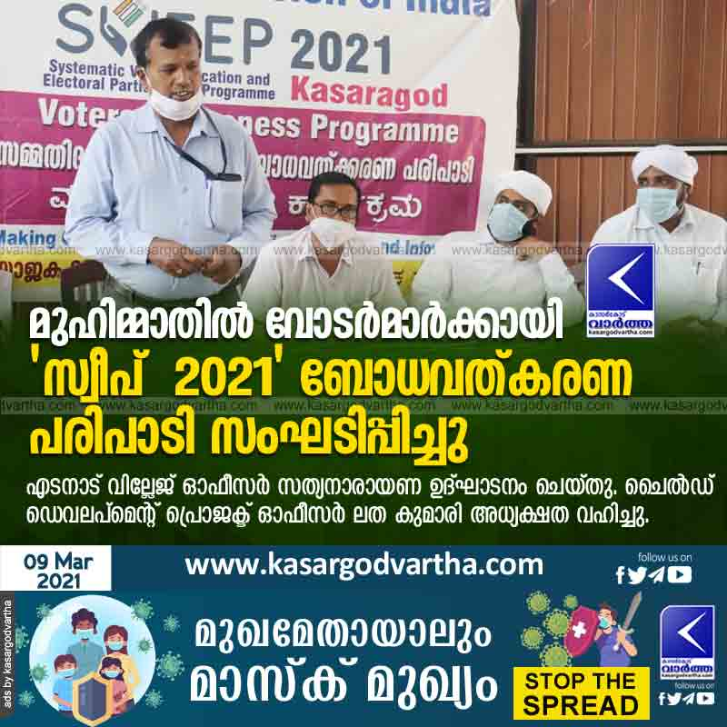 'Sweep - 2021' awareness program for voters conducted in Muhimmath