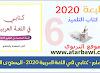 كتاب التلميذ - كتابي في اللغة العربية 2020 - المستوى السادس ابتدائي