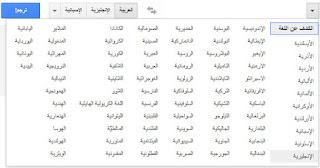 Google Translate 2017
