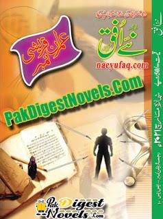 Naye Ufaq Digest March 2021