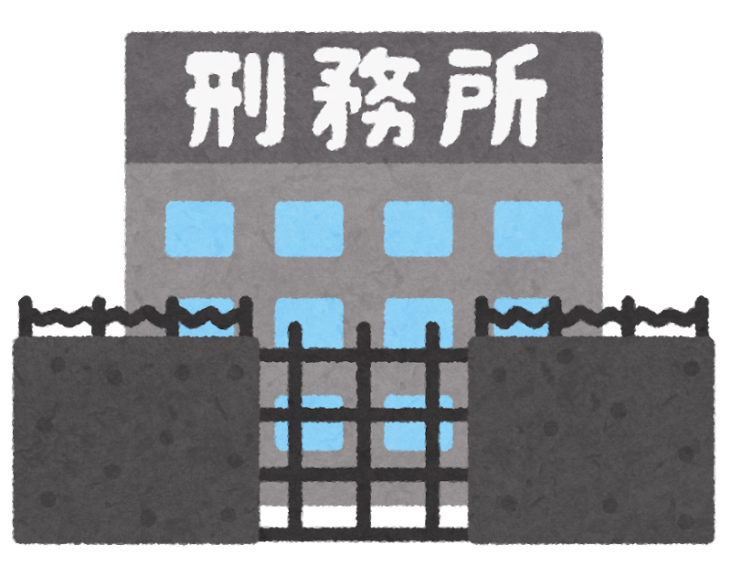 【画像】彡(^)(^)「同僚が刑務所に入った」(´^ω^`)「親友が刑務所に入った」