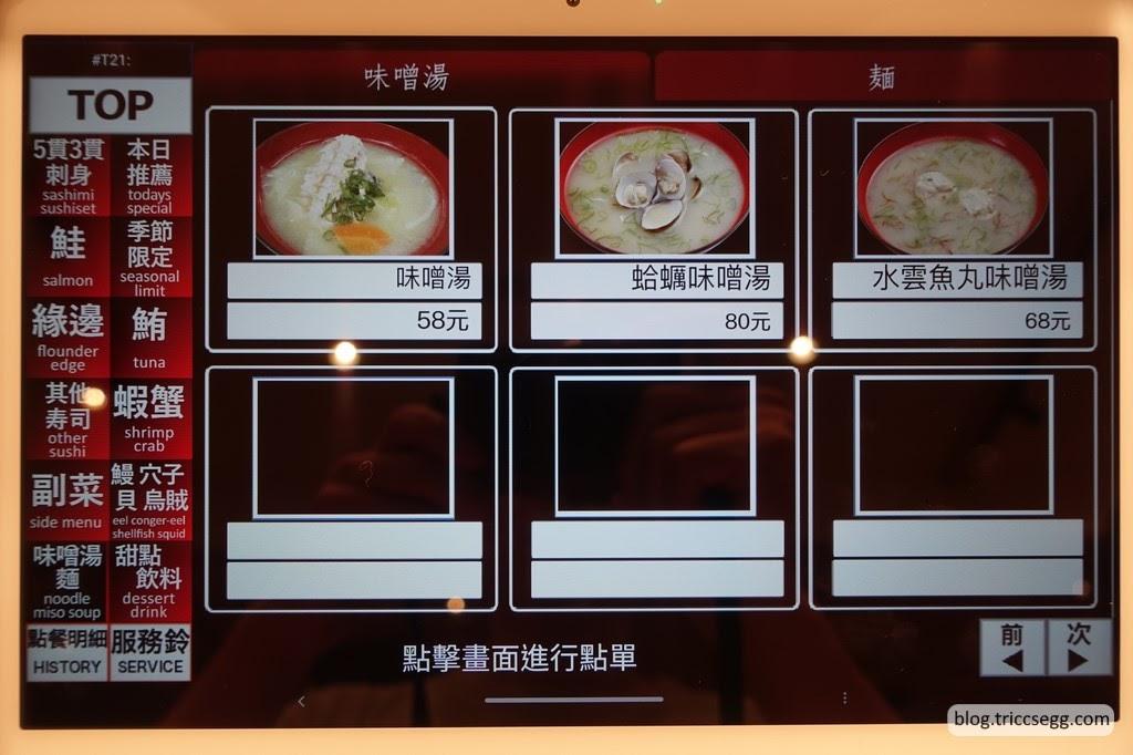 合點壽司菜單(12).JPG