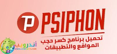 تطبيق Psiphon Pro للأندرويد, تطبيق Psiphon Pro مدفوع للأندرويد, اسهل موقع لفتح المواقع المحجوبة للاندرويد, تحميل برنامج لفك الحجب مجاني, كيفية التغلب على حجب المواقع