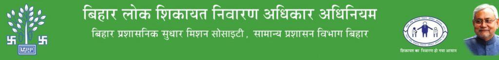 बिहार लोक शिकायत निवारण । ऑनलाइन शिकायत दर्ज करें और स्टेटस देखें – Bihar Sarkar Online Complaint Submit, Check Status