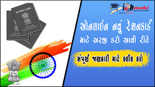 New Ration Card Application Online 2019 ! How to apply gujarat new ration card