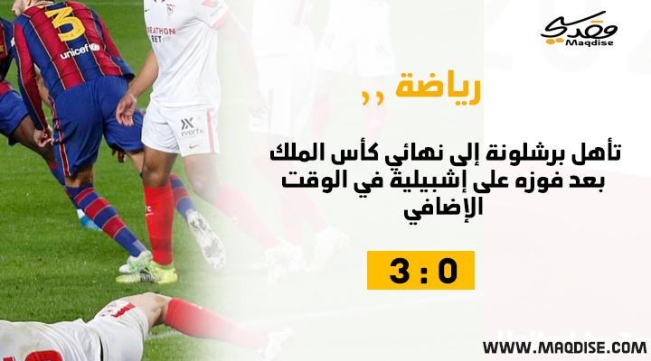 تأهل برشلونة إلى نهائي كأس الملك بـ 0: 3 على إشبيلية في الوقت الإضافي
