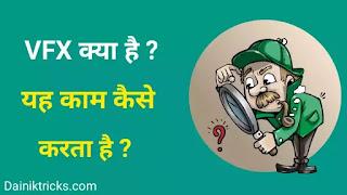 What is VFX Full Information in Hindi:- क्या आप जानते है कि VFX क्या होता है ? VFX की फुल फॉर्म क्या होती है ? VFX काम कैसे करता है ?