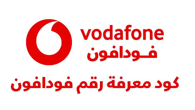 كود معرفة رقم خط فودافون مصر لكل العملاء 2020