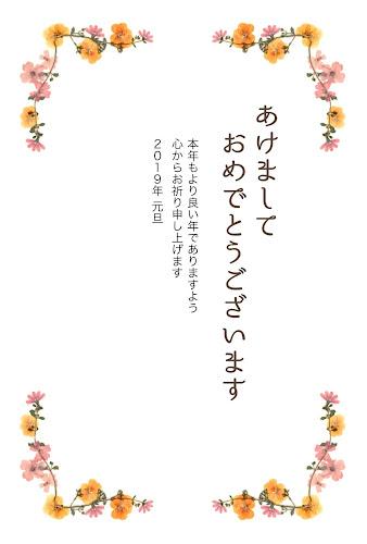 黄色い押し花飾りの年賀状テンプレート