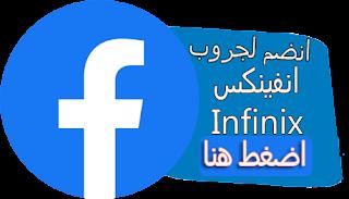 جروب هواتف انفينكس - Group Infinix Phones