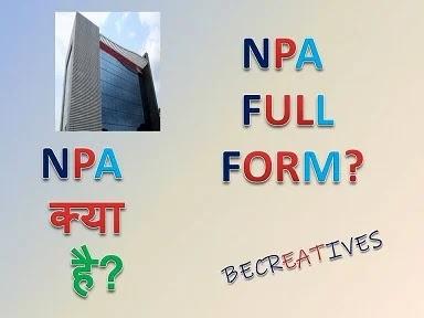 NPA क्या होता है? NON-PERFORMING ASSET IN HINDI