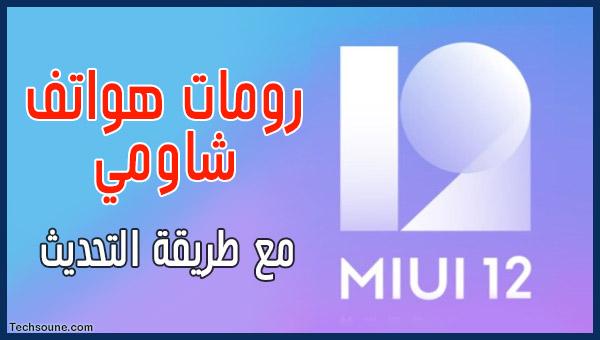 تحديث MIUI 12 هاتف