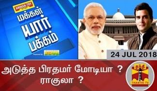Makkal Yaar Pakkam 24-07-2018 Who is Next Prime Minister – Narendra Modi? Rahul Gandhi?