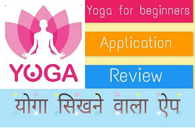 Yoga for beginners योगा सीखाने वाला एप क्या है
