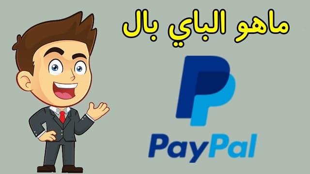 ماهو الباي بال Paypal فوائده ومميزاته