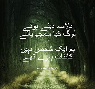 Dukhi Poetry