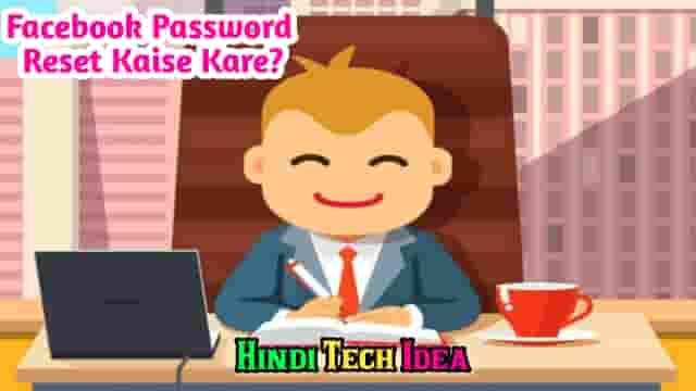 Facebook Password Reset Kaise Kare