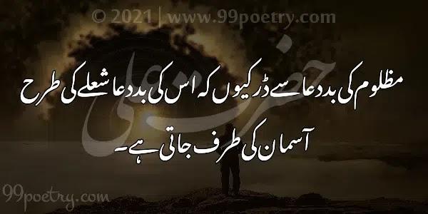 Mazloom Ki Bud-dua Se Dar-urdu-quotes